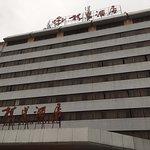 Photo of Gui Xing Hotel