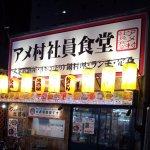 ภาพถ่ายของ Amemura Shainshokudo