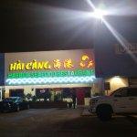 Hai Cang Harbor Seafood Restaurant (1)