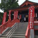 Photo of Kongoji Temple (Takahata Fudoson)