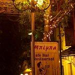 Φωτογραφία: Μπέμπα Cafe Bar Restaurant
