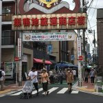 Photo de Sugamo Jizo-dori Shopping Street