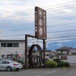 Kosaku Ryuotamagawa Branch Foto