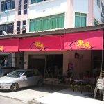 Photo of Restoran Tung Fong