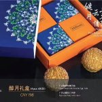 Delicious mooncake for Mid-Autumn Festival, Wednesday, October 4, 2017. I hope they are are good