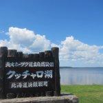 クッチャロ湖看板