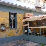 Petraloni restaurant - Kato Petralona