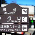 Sign to Yubatake