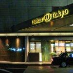 Foto de Hilton Tokyo