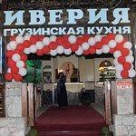Грузинская кухня ИВЕРИЯ