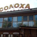 Кафе Солохо рядом с отелем