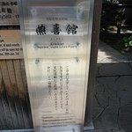 Photo de Enkinkan