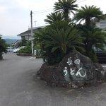 Photo of Nagataudon