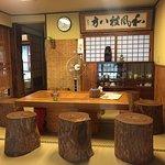 Chonosuke照片
