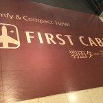 Photo of First Cabin Haneda Terminal 1