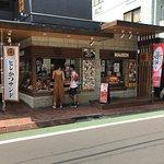 とんかつまい泉 青山本店の写真