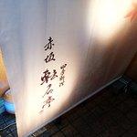 صورة فوتوغرافية لـ Akasakatensekitei