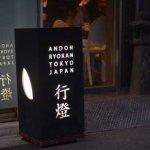 Photo of Andon Ryokan