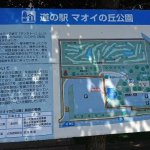 Michi-no-Eki Maoinooka Park Foto