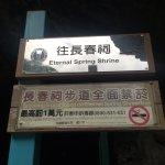 Sign board of Eternal Spring Shrine
