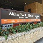Photo of Shiba Park Hotel