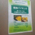 Shiba Daimon Hotel Foto