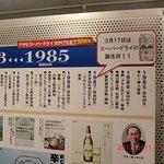 Photo of Asahi Brewery Kanagawa