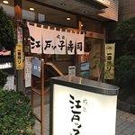Photo of Edokkozushi