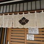Photo of Ganso Unayoshi Honten