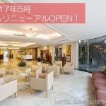 Photo of Hotel Sunroute Hakata
