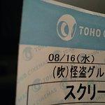Photo of Toho Cinemas Roppongi Hills