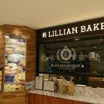 Photo of Lillian Bakery (Wujiang Road)