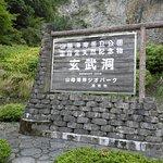 Photo of Genbudo Park