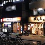 Photo de Tenkazushi Otsuka