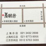 Photo of Qing He Gu (Hong Xin Road Main Branch)