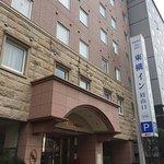 Photo de Toyoko Inn Tokushima-eki Bizan-guchi