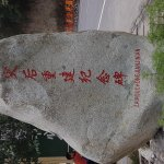 Photo of Jiuzhaigou Natural Reserve
