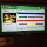 Photo of Super Hotel Lohas Ikebukuro-Eki Kitaguchi