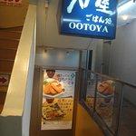 OOTOYA Sendai Ichibanchou照片