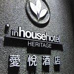Photo of Inhouse Hotel Heritage