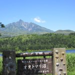 Photo of Mt. Rishiri