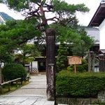 Foto di Tsumagojuku