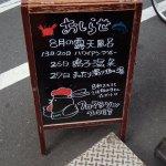 Kotobukiyu Foto