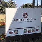Photo of Hatsushima