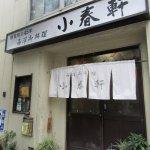 ภาพถ่ายของ Yoshokukoharuken