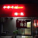 Foto de Youki