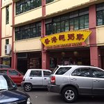 Hong Kong Noodle House의 사진