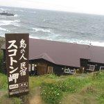 Photo of Rebun Island Sukoton Cape