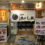Photo of Numazu Uogashizushi Parche 6F