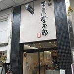 Bild från Imoya Kinjiro Matsuyama